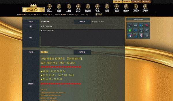로얄골드 먹튀검증 상세내용3