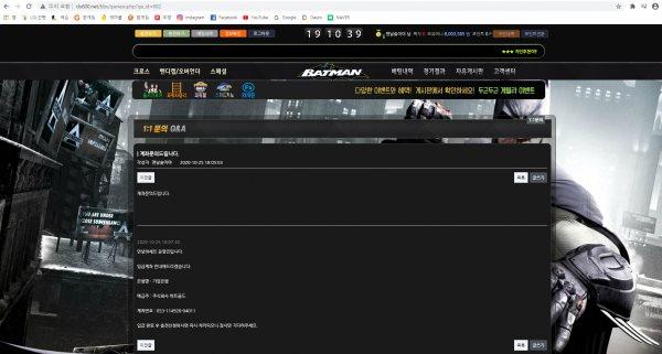 배트맨 먹튀검증 상세내용6