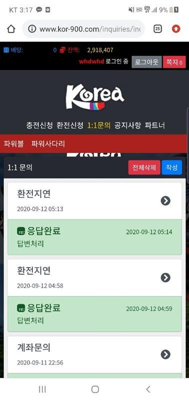 코리아 먹튀검증 상세내용