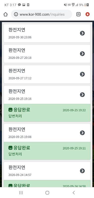 코리아 먹튀검증 상세내용1