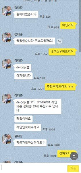 픽업 먹튀검증 상세내용3