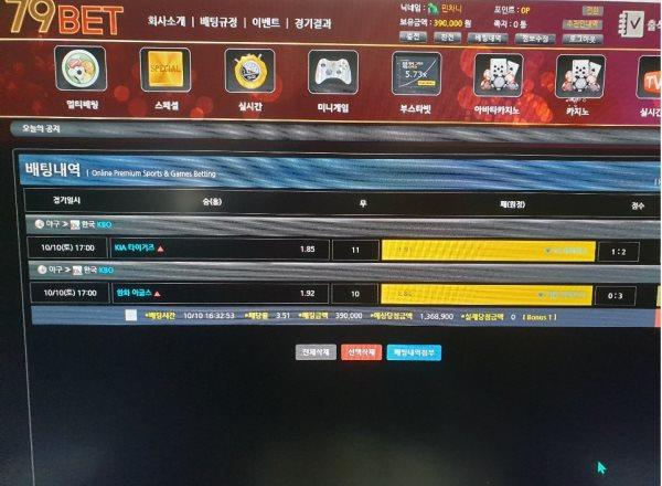 79벳 먹튀검증 상세내용