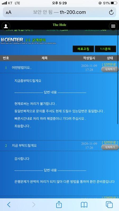 더홀 먹튀검증 상세내용2
