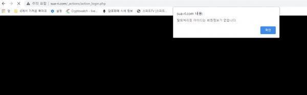 쑤와리 먹튀검증 상세내용3
