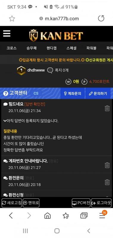 칸 먹튀검증 상세내용3