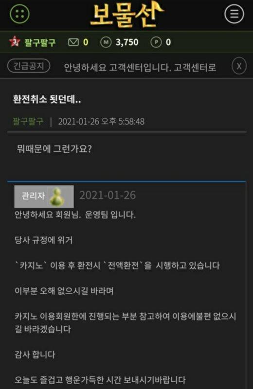 보물선 먹튀검증 상세내용3