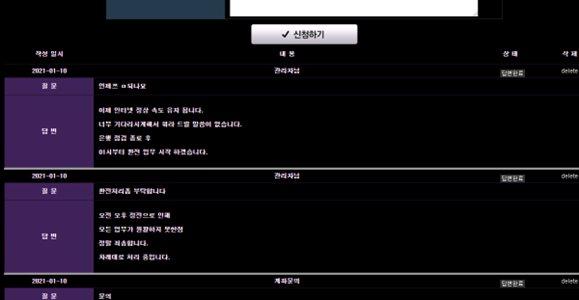 와플 먹튀검증 상세내용3