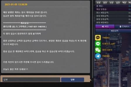 티엔벳 먹튀검증 상세내용