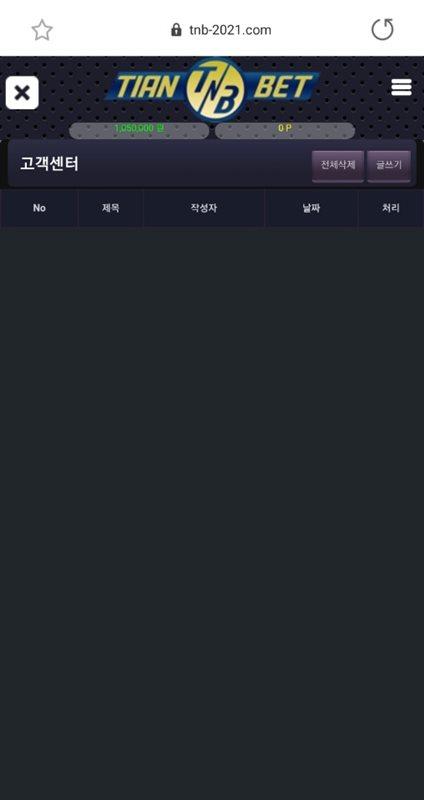티엔벳 먹튀검증 상세내용1