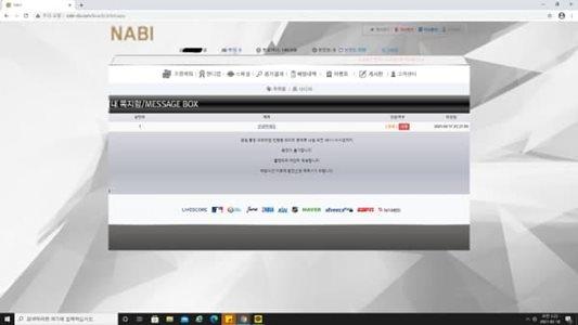 나비짭 먹튀검증 상세내용3