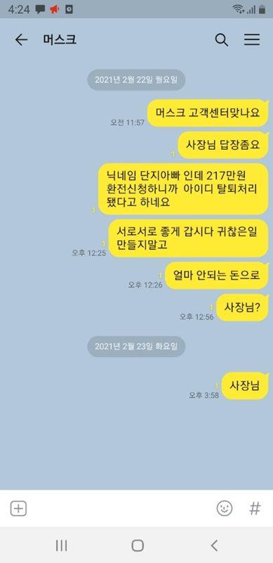머스크 먹튀검증 상세내용3