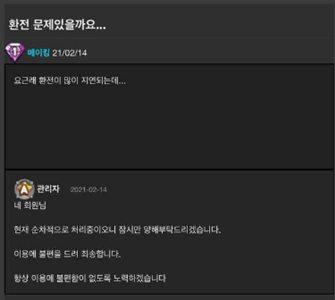 메디파크 먹튀검증 상세내용1