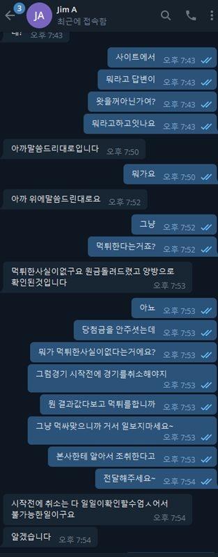쏘쏘 먹튀검증 상세내용1