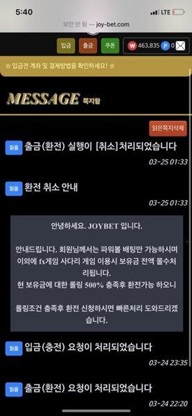 조이벳 먹튀검증 상세내용2