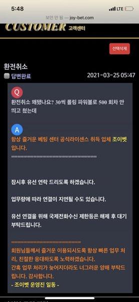 조이벳 먹튀검증 상세내용3