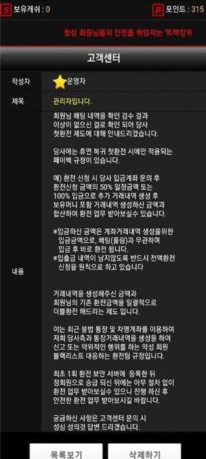 트래킹 먹튀검증 상세내용1