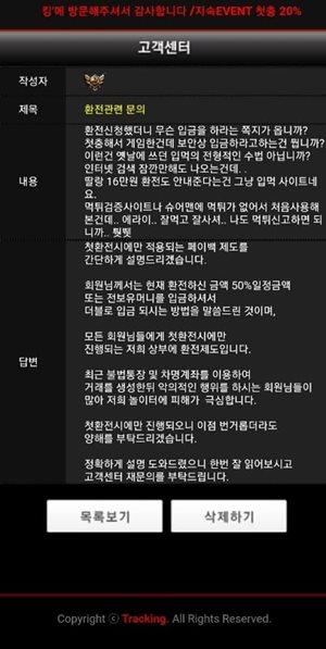 트래킹 먹튀검증 상세내용2