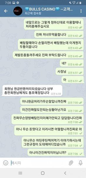 불스 먹튀검증 상세내용