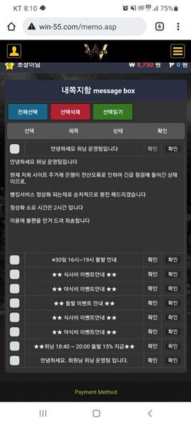위닝 먹튀검증 상세내용